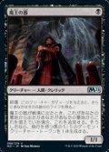 【日本語】魔王の器/Archfiend's Vessel