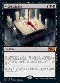 【日本語】不気味な教示者/Grim Tutor