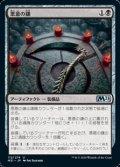 【日本語】悪意の鎌/Malefic Scythe