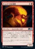 【日本語】チャンドラの紅蓮獣/Chandra's Pyreling