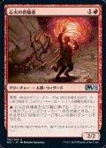 【日本語】心火の供犠者/Heartfire Immolator