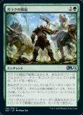 【日本語】ガラクの蜂起/Garruk's Uprising