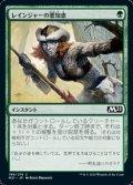 【日本語】レインジャーの悪知恵/Ranger's Guile