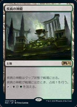 画像1: 【日本語】疾病の神殿/Temple of Malady