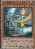 【スーパーレア】巨大戦艦ビッグコア Mk-III
