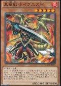 【ノーマル】真竜戦士イグニスH