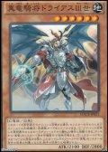 【ノーマル】真竜騎将ドライアスIII世