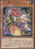 【ノーマル】十二獣クックル