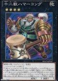 【ノーマル】十二獣ハマーコング
