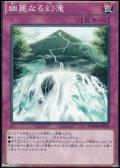 【ノーマル】幽麗なる幻滝