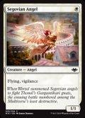 【英語】セゴビアの天使/Segovian Angel