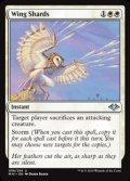 【英語】翼の破片/Wing Shards
