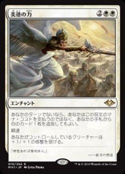 画像1: 【日本語】美徳の力/Force of Virtue