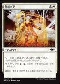 【日本語】金粉の光/Gilded Light