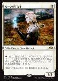 【日本語】ルーンの与え手/Giver of Runes