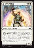 【日本語】旧ベナリアの騎士/Knight of Old Benalia