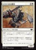 【日本語】ロウクスの古参兵/Rhox Veteran