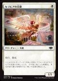【日本語】セゴビアの天使/Segovian Angel