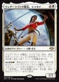 【日本語Foil】ウェザーライトの艦長、シッセイ/Sisay, Weatherlight Captain