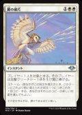 【日本語Foil】翼の破片/Wing Shards