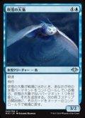 【日本語】吹雪の大梟/Blizzard Strix