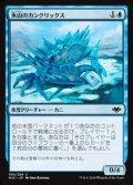 【日本語】氷山のカンクリックス/Iceberg Cancrix