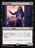 【日本語】親切な吸血鬼/Cordial Vampire