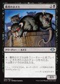 【日本語】墓所のネズミ/Crypt Rats