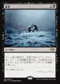 【日本語】真冬/Dead of Winter