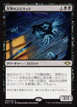 画像1: 【日本語】冥界のスピリット/Nether Spirit