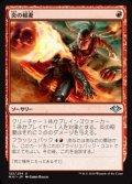 【日本語】炎の稲妻/Firebolt