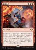 【日本語Foil】憤怒の力/Force of Rage