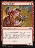 【日本語】ゴブリンの女看守/Goblin Matron