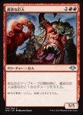 【日本語】貪欲な巨人/Ravenous Giant