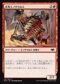 【日本語Foil】多角ミノタウルス/Spinehorn Minotaur