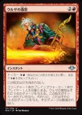 【日本語】ウルザの激怒/Urza's Rage