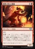 【日本語】復讐に燃えた悪魔/Vengeful Devil