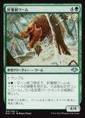 【日本語】針葉樹ワーム/Conifer Wurm