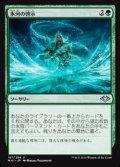 【日本語】氷河の啓示/Glacial Revelation
