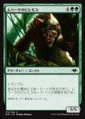 【日本語Foil】ムラーサのビヒモス/Murasa Behemoth