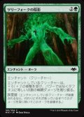 【日本語Foil】ツリーフォークの陰影/Treefolk Umbra