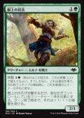 【日本語Foil】樹上の伏兵/Treetop Ambusher