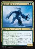 【日本語】忌まわしきツリーフォーク/Abominable Treefolk