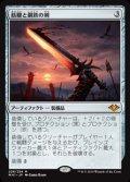 【日本語】筋腱と鋼鉄の剣/Sword of Sinew and Steel