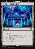 【日本語】ヘリオッドの高潔の聖堂/Hall of Heliod's Generosity