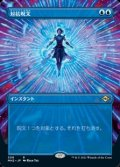 ☆特殊枠【日本語】対抗呪文/Counterspell