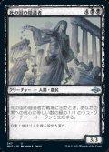 ☆特殊枠【日本語】死の国の隠遁者/Underworld Hermit