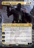 ☆特殊枠【日本語】影の処刑者、ダッコン/Dakkon, Shadow Slayer