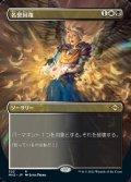 ☆特殊枠【日本語】名誉回復/Vindicate