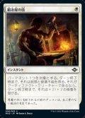【日本語】鍛冶屋の技/Blacksmith's Skill